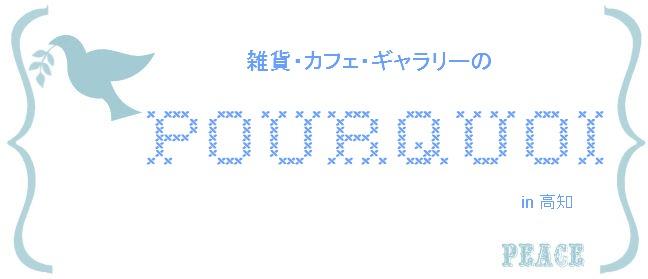 雑貨・カフェ・ギャラリーのPOURQUOI in 高知
