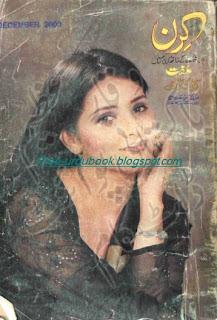 Kiran Digest December 2000
