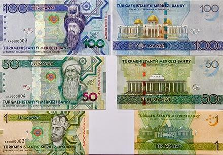 Туркменистан выпустил новые банкноты