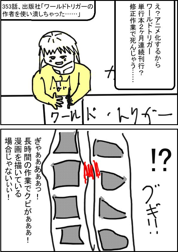 幼女戦記 小説 出版社