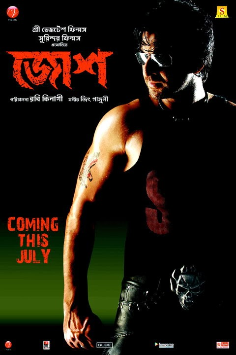 new bangla moviee 2014click hear............................ Josh+bengali+movie+%25284%2529