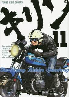 [東本昌平] キリン The Happy Ridder Speedway 第01-11巻