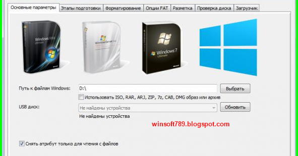 Novicorp WinToFlash Professional 1.4 Crack Portable
