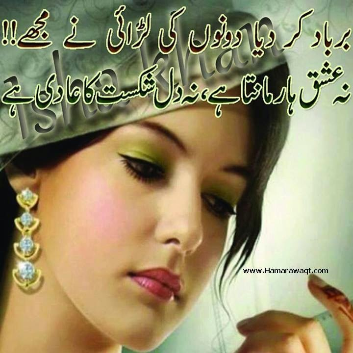 Sad urdu poetry for sad lovers