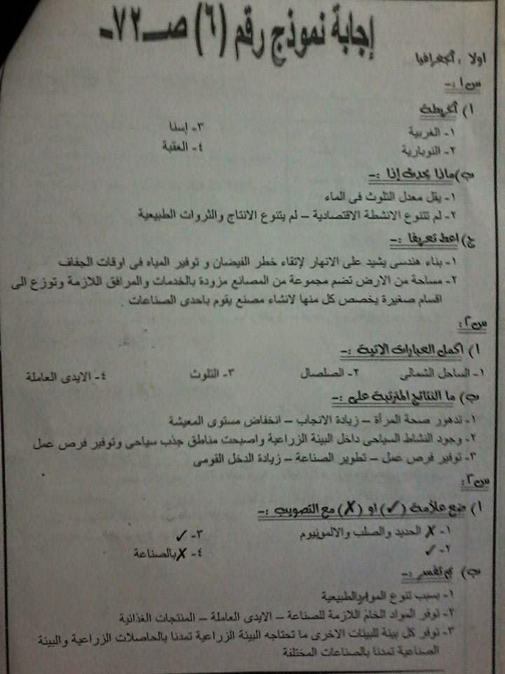 حل أسئلة كتاب المدرسة دراسات للصف السادس ترم أول طبعة2015 10906311_15508849751