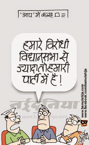 delhi, aam aadmi party cartoon, cartoons on politics, indian political cartoon, arvind kejriwal cartoon, AAP party cartoon