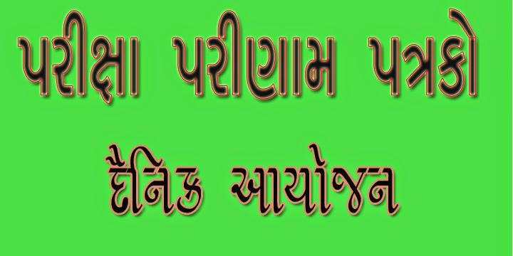 Exam Dainik Aayojan