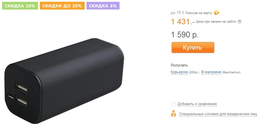 Portable Charger 10400 mAh Explay