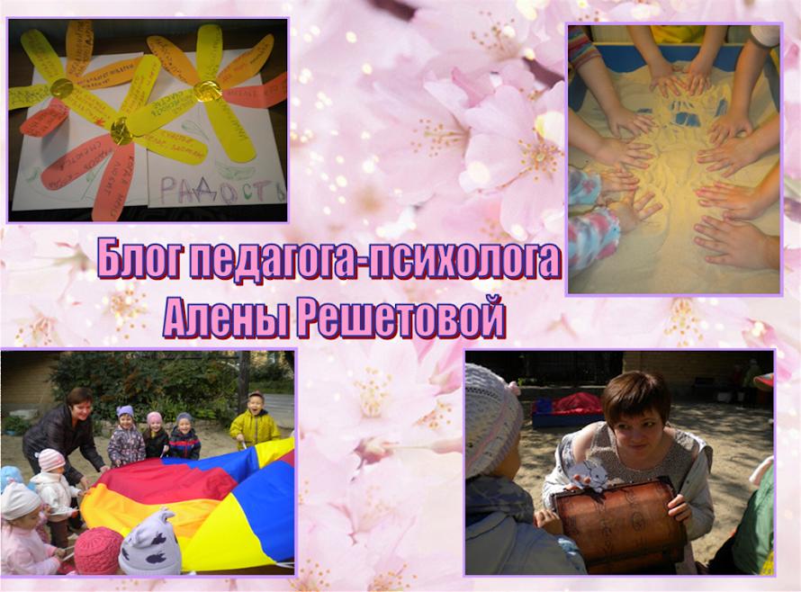 Детский  психолог Алена  Решетова