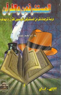 حمل كتاب المستشرقون والقرآن دراسة لترجمات نفرمن المستشرقين الفرسيين للقرآن وآرائهم فيه - ابراهيم عوض