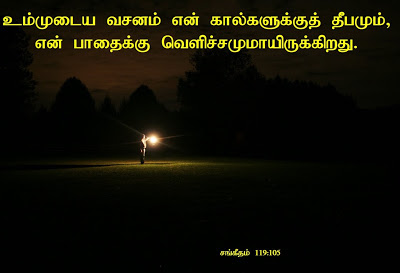 Bible Quotes in Tamil