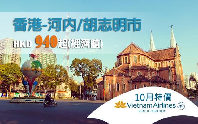 越南航空【10月特價】香港飛 越南 河內 、 胡志明市 $940起,優惠至10月5日止!