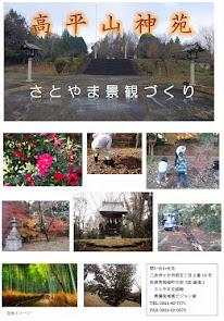 ―さとやま景観づくり―高平山神苑