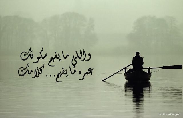 صورة حزينة : واللي ما يفهم سكوتك عمره ما يفهم كلامك