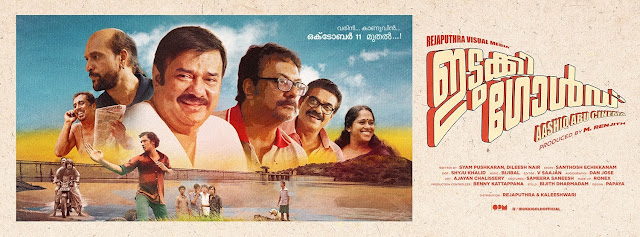 Idukki Gold malayalam movie Preview