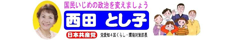 西田とし子
