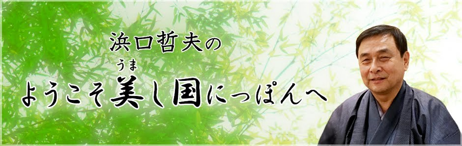 浜口哲夫のようこそ美し国日本へ