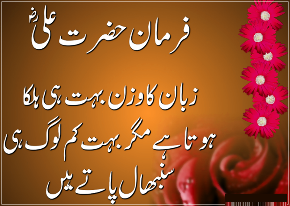 Pictures Of Islamic Wallpapers With Quotes In Urdu Kidskunstinfo