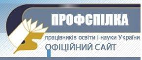 Сайт ПРОФСПІЛКИ