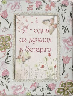 в Scrap.ru