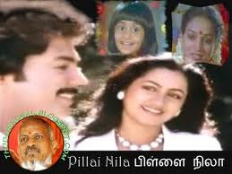 Pillai Nila (1985) - Tamil Movie