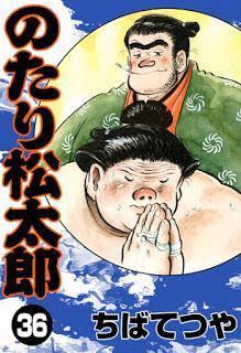 [ちばてつや] のたり松太郎 第01-36巻+初版