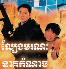 [ Movies ]  - lbaeng meak reach komnach - Movies, chinese movies,  Short Movies - [ 1 part(s) ]