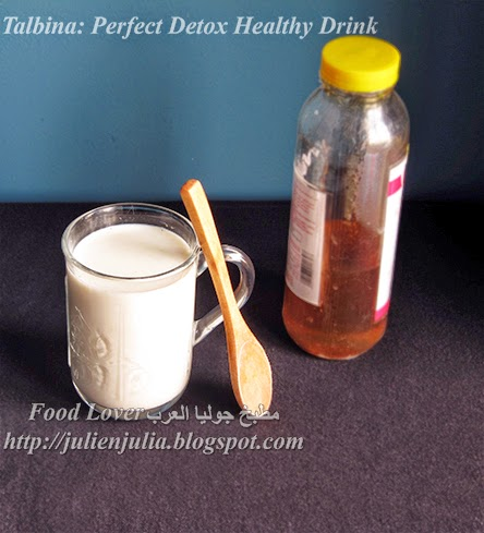Talbinah: Barley Bran Detox Warm Drink التلبينة أو مشروب الشعير بالحليب والعسل