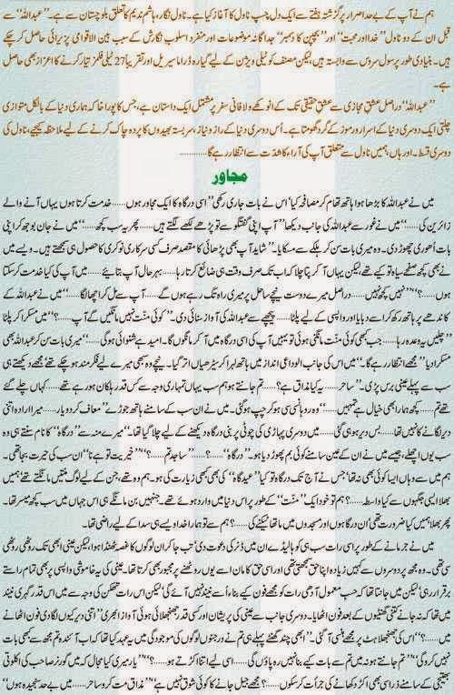 Abdullah by Hashim Nadeem Complete Novel