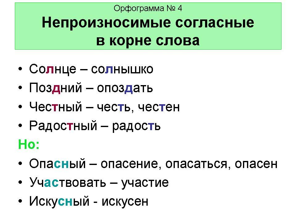 Русскому языку с орфограммами по 5 класса гдз