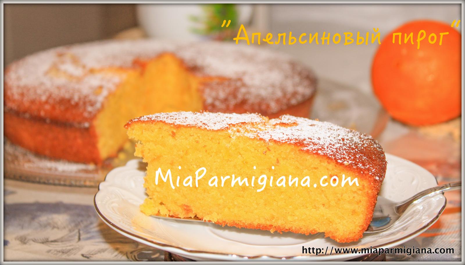 апельсиновый торт рецепт видео