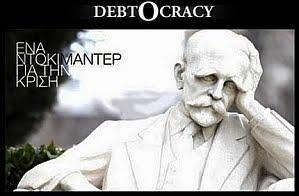Debtocracy: Ένα ντοκιμαντέρ για την κρίση