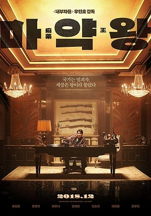 Drug King Torrent Download    Full 1080p