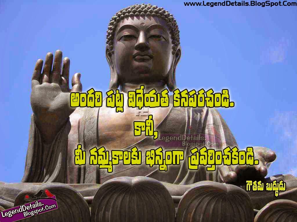 Gautama Buddha Quotes Best Gautama Buddha Quotes In Telugu  Legendary Quotes