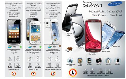 Samsung Galaxy S 3 Price In Ksa Jarir