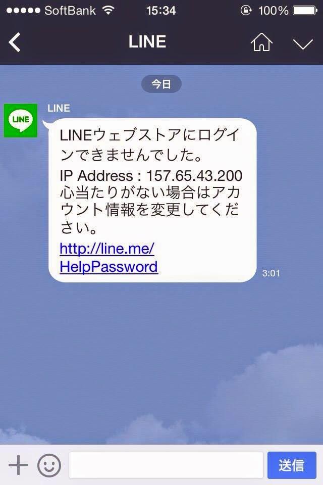 LINEウエブストアにログインできませんでした。