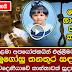 People speak about Kotadeniyawa Seya's Murder case