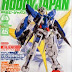 Hobby Japan June 2014 Issue - Cover Art