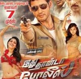 Idhu Thanda Police 2016 Tamil Dubbed Movie Watch Online
