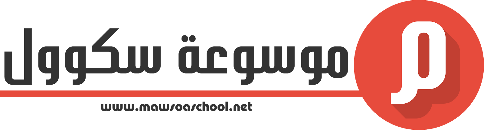 Mawsoa School Arabic