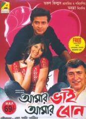 Amar Bhai Amar Bon (2011) - Bengali Movie