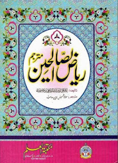 Riaz Us Saliheen Urdu Tarjamah By Shaykh Shamsuddin