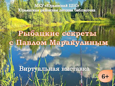 """Виртуальная выставка """"Рыбацкие секреты с Павлом Маракулиным"""""""