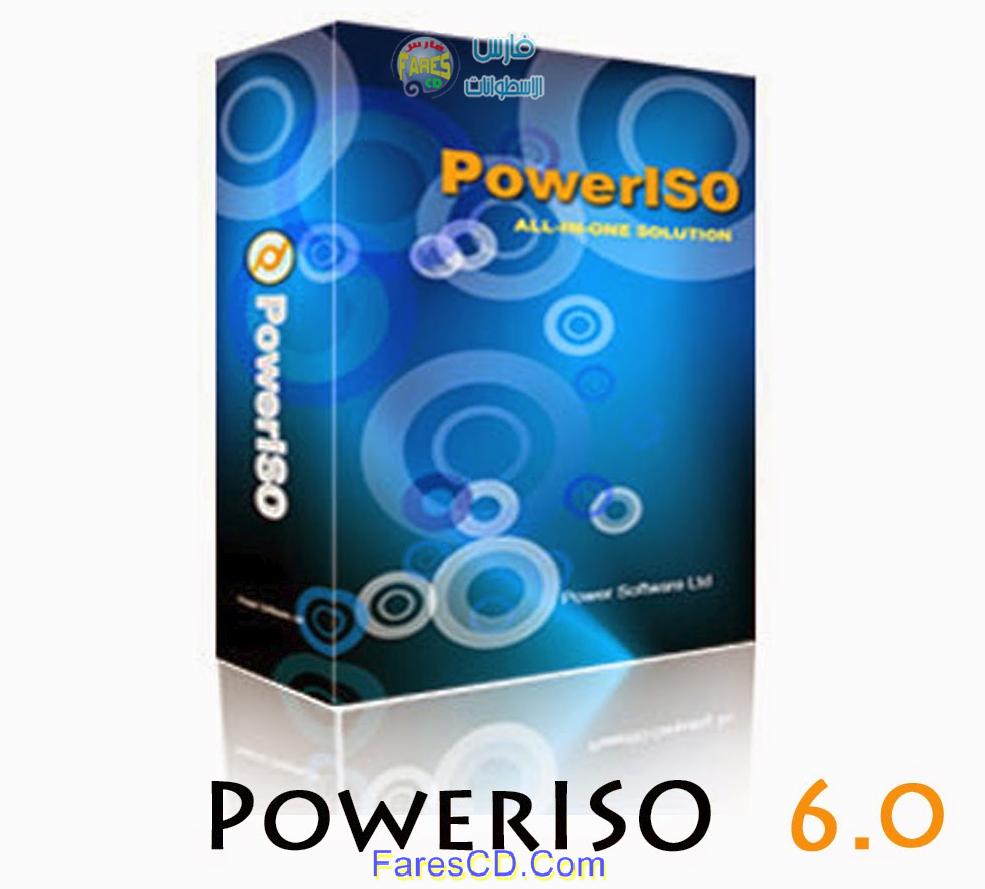 برنامج بور أيزو الجديد PowerISO 6.0 DC 27.08.2014 لنسخ وتشغيل الاسطوانات الوهمية للتحميل برابط مباشر