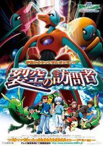 Pokemon: Bửu Bối Thần Kỳ 7 - Pokemon 7