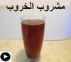 فيديو مشروب الخروب اللذذيذ المركز فى الطعم و اللون
