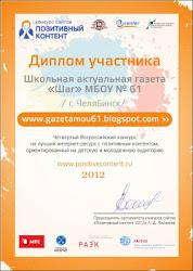 Четвертый Всероссийский конкурс на лучший интернет-ресурс с позитивным контентом