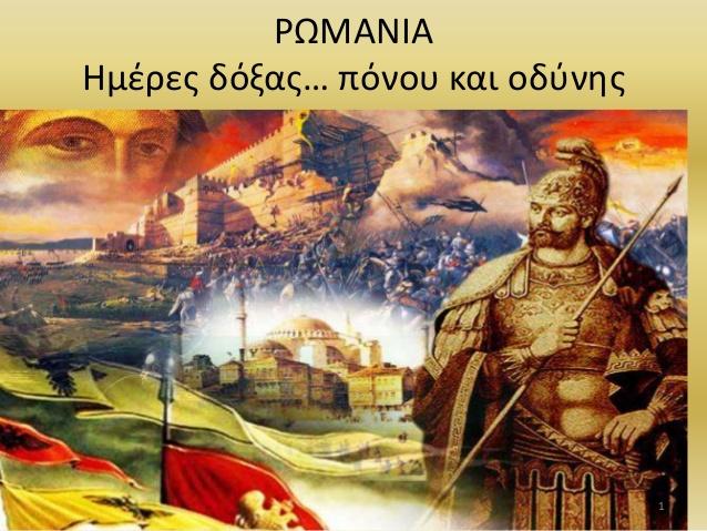 Ρωμανία: ημέρες δόξας ...πόνου και οδύνης
