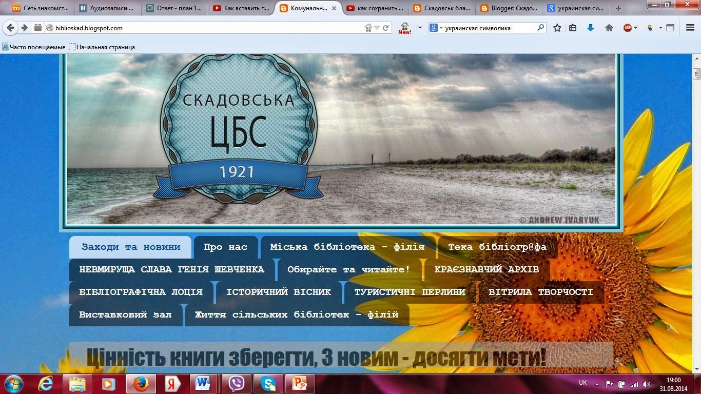 """КЗ""""Скадовська ЦБС"""""""