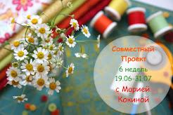 СП с Марией Кокиной